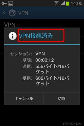 VPN接続ステータス
