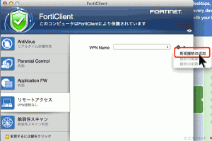 Forti Clientの設定2