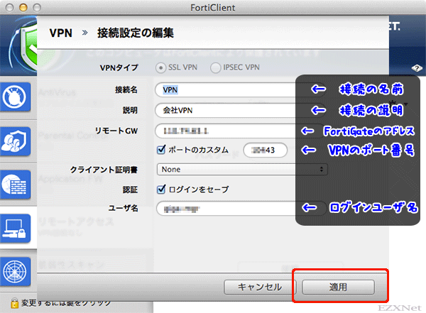Forti Clientの設定3