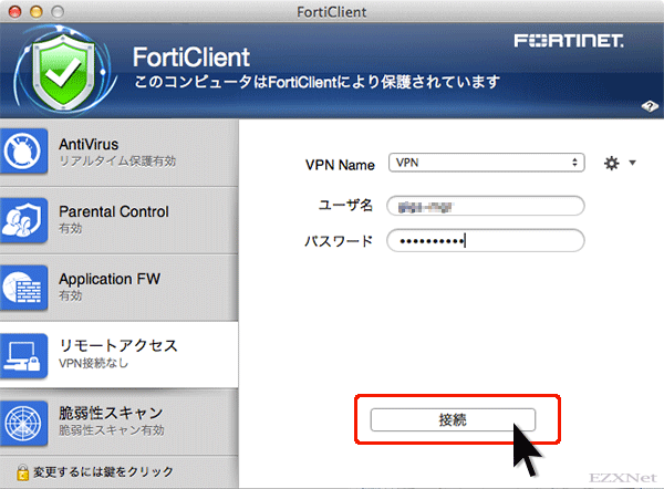Forti Clientの設定4