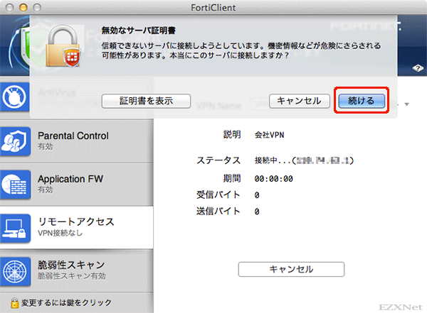 Forti Clientの設定5