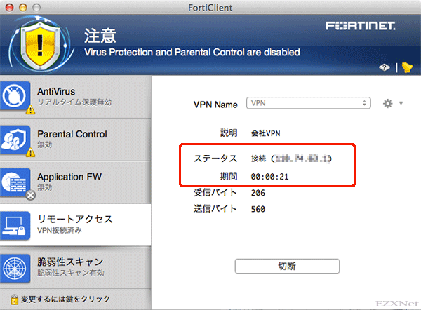 Forti Clientの設定6