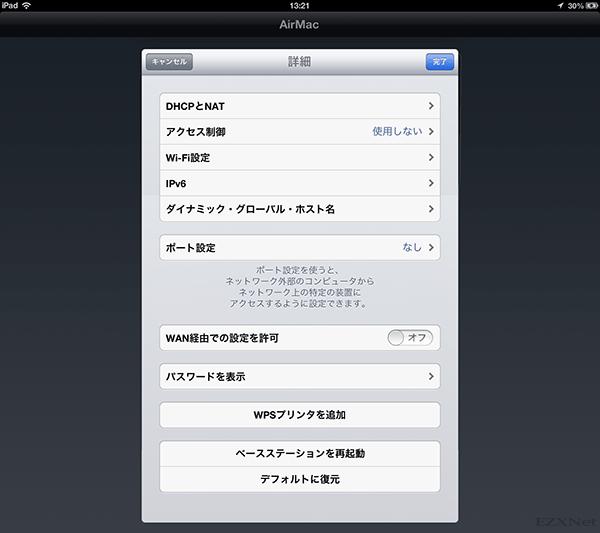 DHCPとNATをタップ