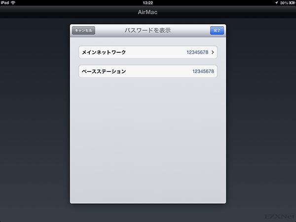 AirMacベースステーションに設定されているパスワードを確認する事ができます