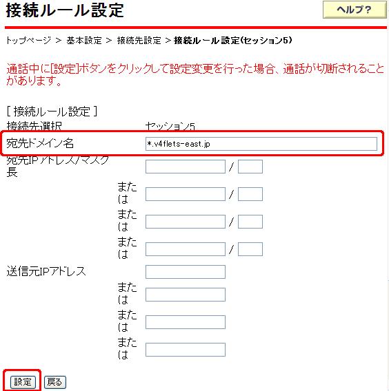 宛先ドメイン名に「*.v4flets-east.jp」と入力して下の設定ボタンをクリックします