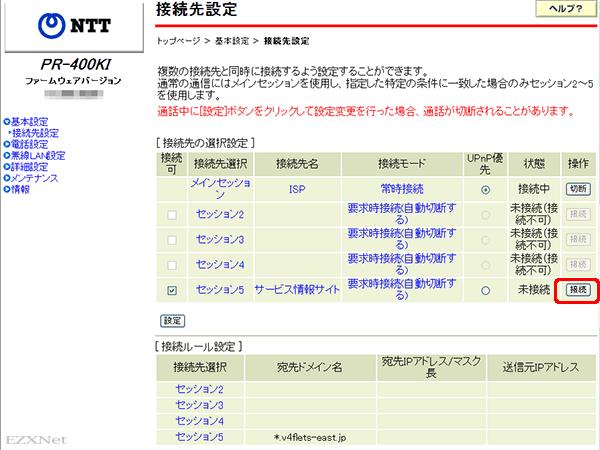 今作成したサービス情報サイトのPPPoE接続をするために右側の接続ボタンをクリックします