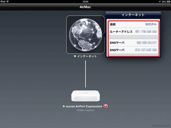 インターネットアイコンをタップするとAirMacベースステーションに割り当てられているIPアドレスとDNSサーバのアドレスが表示されます