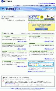 サービス情報サイト
