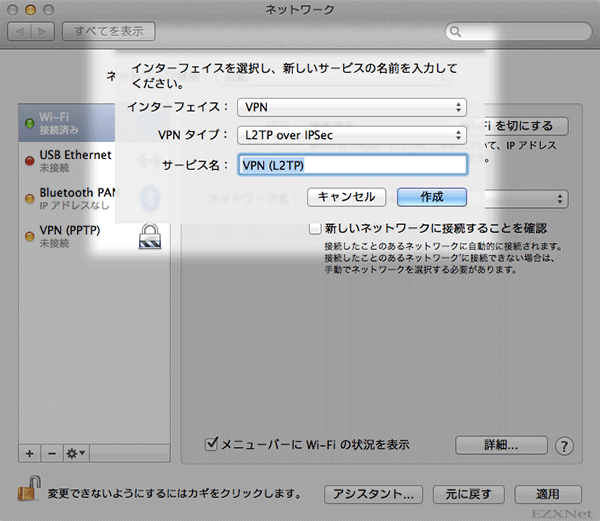 L2TP over IPsecを選択します。