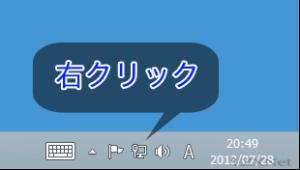 Windows8 PPPoE接続設定方法3