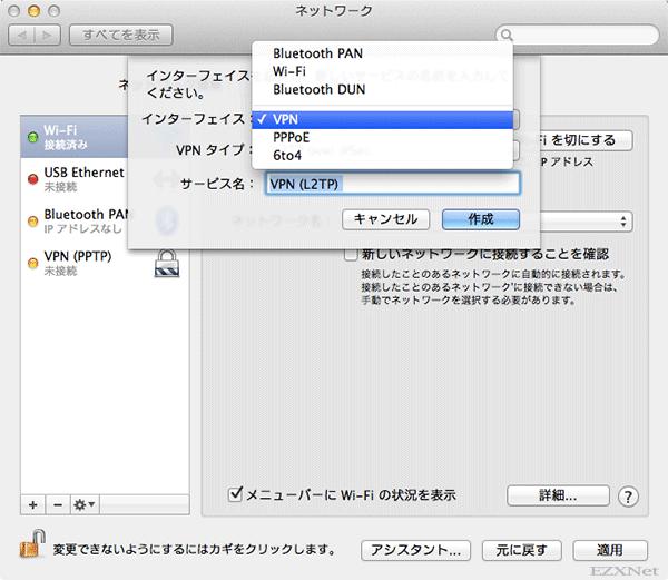 VPNを選択します。