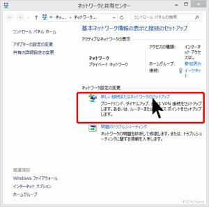 Windows8 PPPoE接続設定方法4