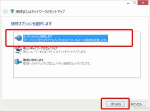 Windows8 PPPoE接続設定方法5