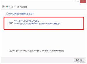 Windows8 PPPoE接続設定方法6