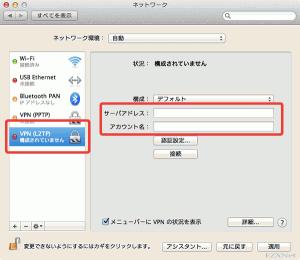 画面の左側にVPN接続の項目が追加されました