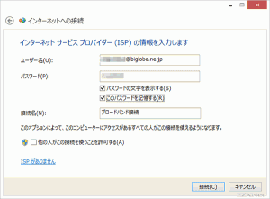 Windows8 PPPoE接続設定方法7