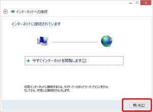 Windows8 PPPoE接続設定方法9