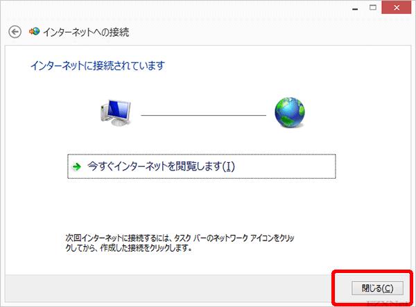 インターネットに接続されていますと表示されていればPPPoE接続に成功してインターネットの接続も出来るようになります。 右下の閉じるボタンをクリックします。