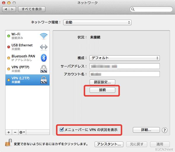 VPNの設定が出来ましたら真ん中に表示されている接続ボタンをクリックします