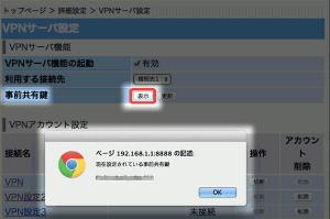 NTTのルータの事前共有鍵1