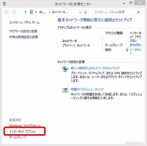 Windows8 PPPoE接続設定方法14