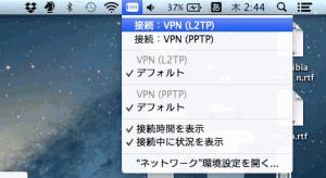 メニューバーのVPNアイコンから接続