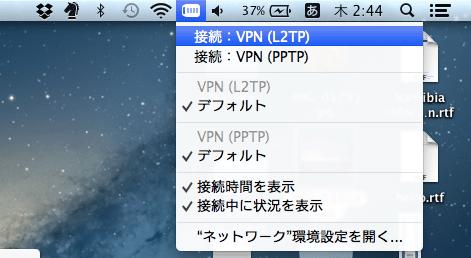 """アイコンをクリックするとVPNのメニューが表示されます。""""接続""""をクリックすると接続が開始されます"""