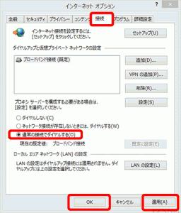 Windows8 PPPoE接続設定方法16