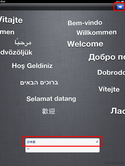 iPadの初期設定 iOS6版2