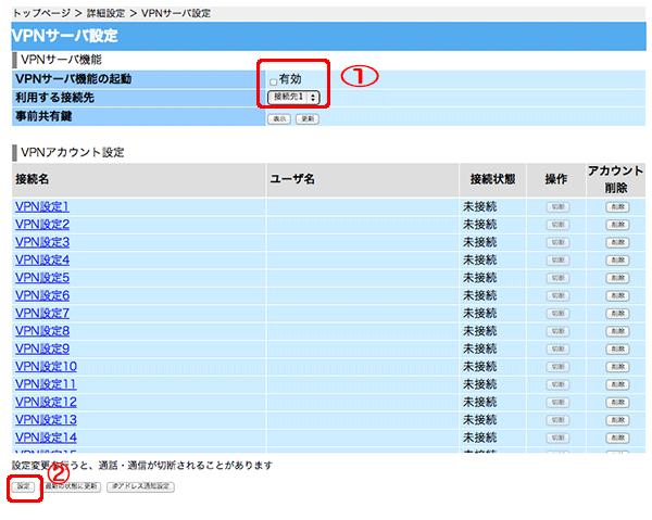 VPNサーバ設定画面が表示されます