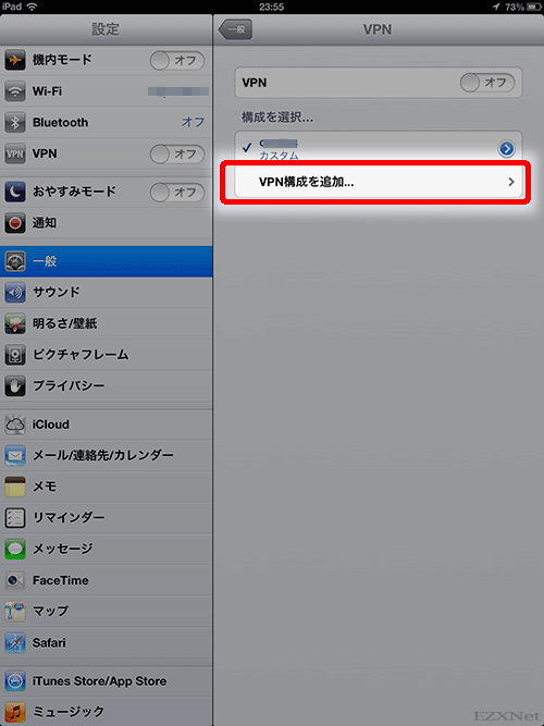 VPN構成を追加をタップします