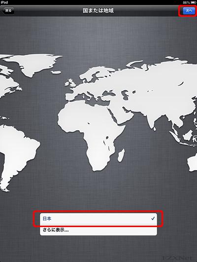 iPadの初期設定 iOS6版3