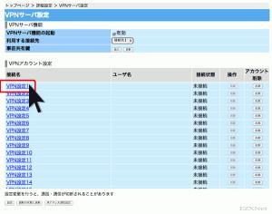 NTTのひかり電話ルータにVPNサーバ設定8