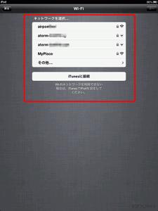 iPadの初期設定 iOS6版4
