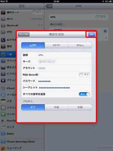 iPadのVPN接続設定 L2TP/IPsec6