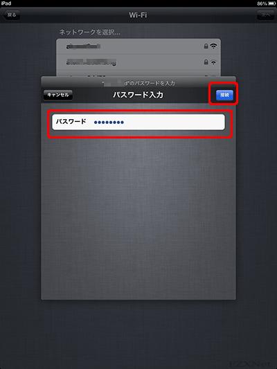iPadの初期設定 iOS6版5