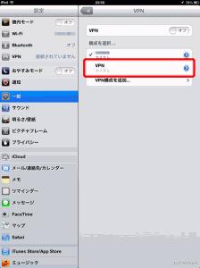 iPadのVPN接続設定 L2TP/IPsec7