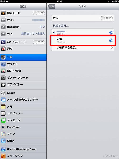 VPN接続の設定が一つ追加されました