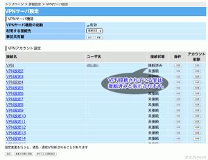 NTTのひかり電話ルータにVPNサーバ設定12