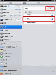 iPadのVPN接続設定 L2TP/IPsec8