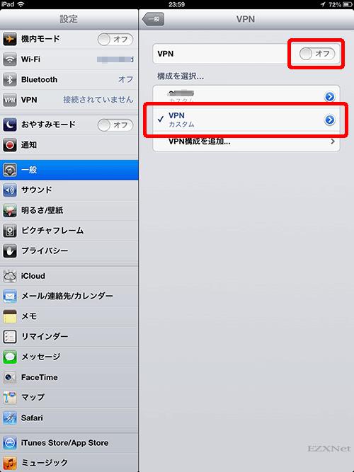 VPNの項目をオンにします