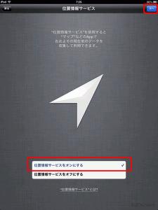 iPadの初期設定 iOS6版6