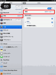 iPadのVPN接続設定 L2TP/IPsec9