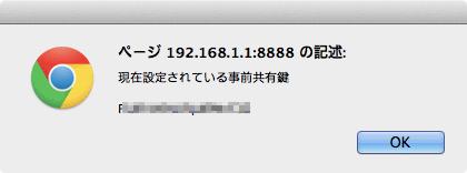 ポップアップで表示される20桁の文字列をコピペでテキストファイル等にメモ