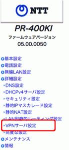 NTTのひかり電話ルータにVPNサーバ設定5
