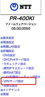 左メニューにある詳細設定のVPNサーバ設定をクリック