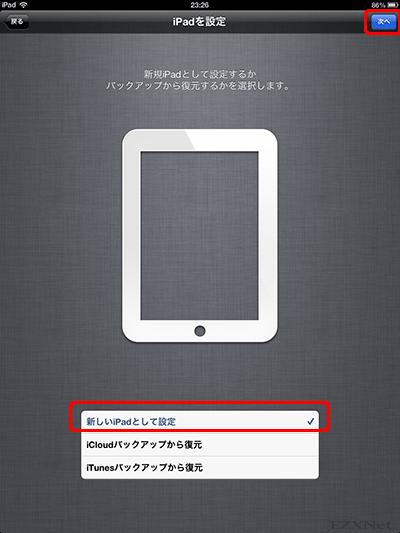 iPadの初期設定 iOS6版7