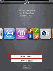 iPadの初期設定 iOS6版8