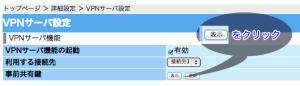 NTTのひかり電話ルータにVPNサーバ設定7