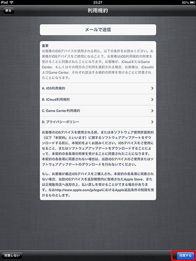 iPadの初期設定 iOS6版10